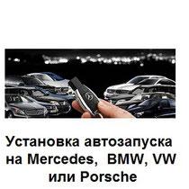 Установка автозапуска на Mercedes,  BMW, VW или Porsche