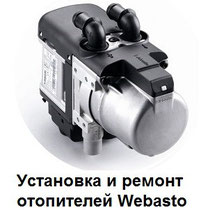 Установка и ремонт вебасто