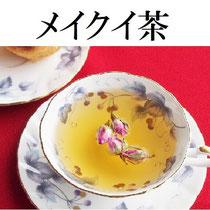 メイクイ茶