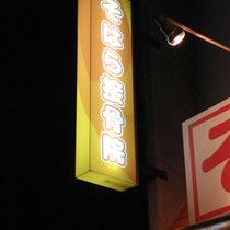 電飾・LED看板
