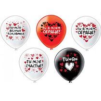 шары с милыми надписями для любимого человека