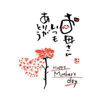 母の日:笑文字