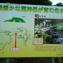 吉川の名峰「尾神岳」の麓に到着