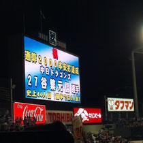 2013/5/6 谷繁2000本安打@神宮 1