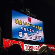2013/4/18 岩瀬350セーブ@神宮 1