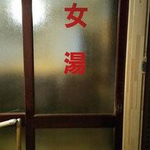 ハチハウスの入り口横に「女湯」の建具があります。スナックの入り口となります。