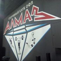 Роспись стен, нанесение логотипа в основном зале.
