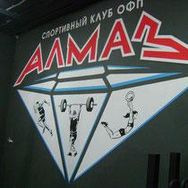 Роспись стеннанесение логотипа.