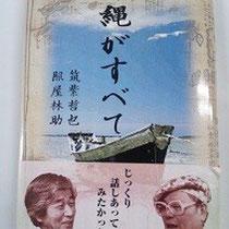「沖縄がすべて」  筑紫哲也・照屋林助共著