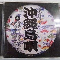 「沖縄島唄4」てるりん作品集