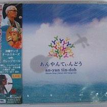 「あんやんてぃんどー」 サンゴの日ライブ集 登川誠仁・よなは徹ほか