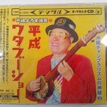 「平成ワタブーショー2」 照屋林助