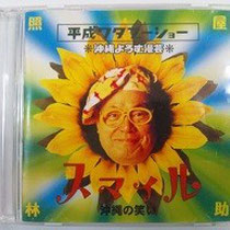 「平成ワタブーショー スマイル」 照屋林助