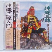 林賢の沖縄三線入門  1,000円