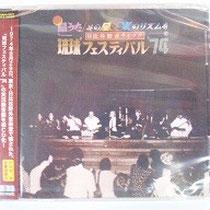 「74'琉球フェスティバル」 照屋林助・嘉手刈林昌他多数出演 2.500円