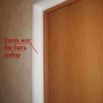 Фото 1. Установка двери без добора.
