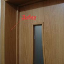 Фото 2. Установка двери с добором.