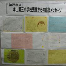 神戸市立本山第三小学校より