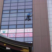 横のビルの窓ふき。ロープのみ;;;