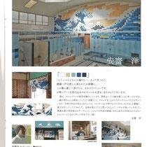 文京の湯 銭湯MUSEUM(せんとうミュージアム) 6人の作家展 白山浴場 笑文字作家:齋藤史生