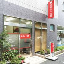 赤松はり灸院・外観写真、赤い看板が目印です。