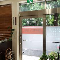 赤松はり灸院・中から外を見た写真です。