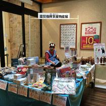 東北・熊本復興支援ブースです。