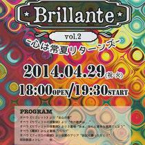 2014.4.29Brillante!!心は常夏リターンズ