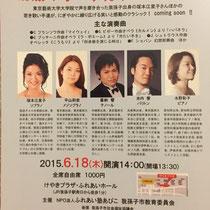 2015.6我孫子オペラコンサート