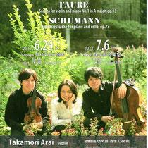 2013.6ピアノトリオコンサート