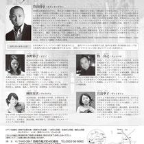 2015.8.21豊田将史カウンターテナーコンサート