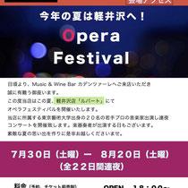 2016.8軽井沢オペラフェスティバル(ルバート)
