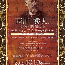 2013.10.10西川秀人とその仲間によるチャイコフスキーの夕べ