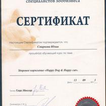 Сертификат о получении новых знаний!