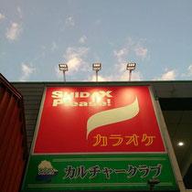 『箱崎シダックスカルチャークラブ』(福岡市東区箱崎)
