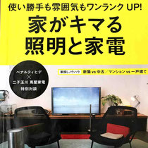 SUUMOマガジン 2016.11.16掲載