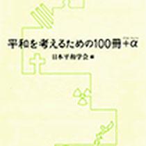 『平和を考えるための100冊+α』2014年