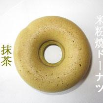 米粉焼ドーナツ(抹茶):レンジでチンして、トースターでサックリさせるのがお勧めです。