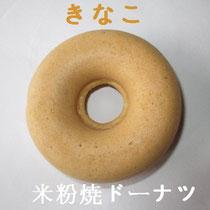 米粉焼ドーナツ(きなこ):レンジでチンして、トースターでサックリさせるのがお勧めです。