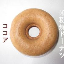 米粉焼ドーナツ(ココア):レンジでチンして、トースターでサックリさせるのがお勧めです。