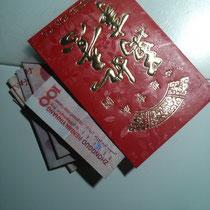 Das Beste am Wochenende und am Kind-Sein-in-China: Zum Neujahr kriegt man einen roten Umschlag (hongbao/ 红包) mit Geld drinnen. In meinem Fall 800 (!) Yuan (nicht ganz 100 Euro) :O