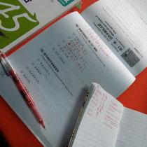 Manchmal kann ich mich auch dazu zu motivieren, Chinesisch zu lernen. Ich habe bald das erste Buch, das ich mir noch zusätzlich zum Samstagchinesischkurs gekauft habe, durch :)