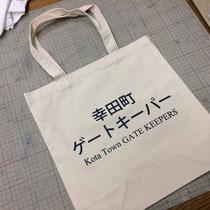 幸田町ゲートキーパー/コットンバッグ01