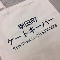 幸田町ゲートキーパー/コットンバッグ02