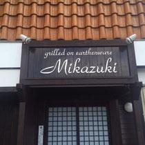 MIKAZUKI さん