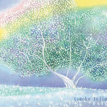 虹の木  (水彩・2009制作)