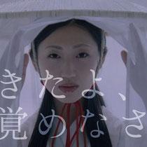 秋田県内でオンエアされる『あきたこまち』のCM「目覚めなさい篇」