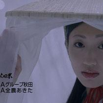 壇蜜出演の『あきたこまち』新CM「目覚めなさい篇」