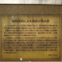 「機銃掃射」の案内板