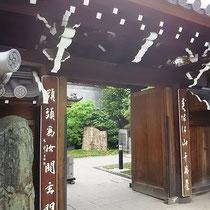 桃源山 全昌寺